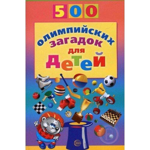 500 олимпийских загадок для детей. Агеева И.Д.