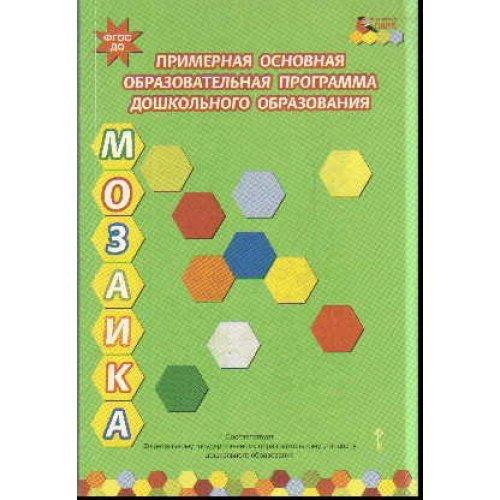 Мозаика. Развития. Примерная основная образовательная программа дошкольного образования. Белкович В. Ю