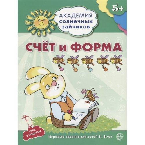 Академия солнечных зайчиков. Счет и форма + игра в подарок. 5-6 лет. Четвертаков К.