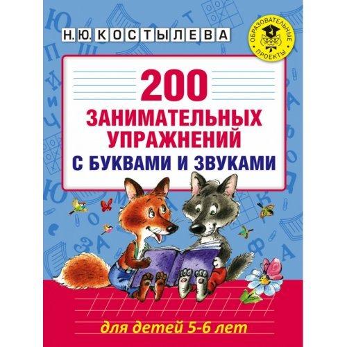 200 занимательных упражнений с буквами и звуками для детей 5-6 лет. Костылева Н.Ю.
