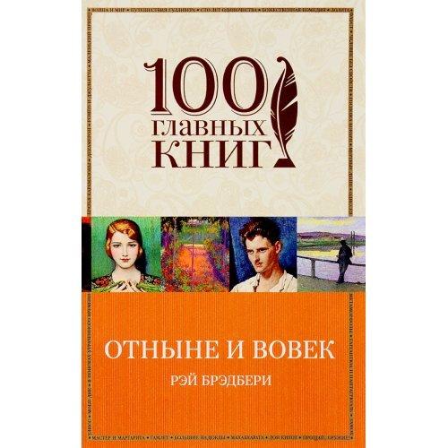 100 главных Книг (Эксмо) (о) (м/ф) Бредбери Р. Отныне и вовек
