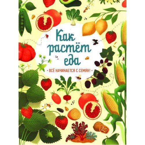 (Росмэн) (тв) (б/ф) Как растет еда Все начинается с семян (Боун Э.)