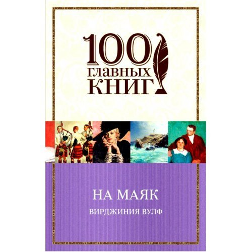 100 главных Книг (Эксмо) (о) (м/ф) Вулф В. На маяк