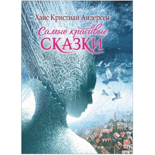 (Росмэн) Андерсен К. Самые красивые Сказки.
