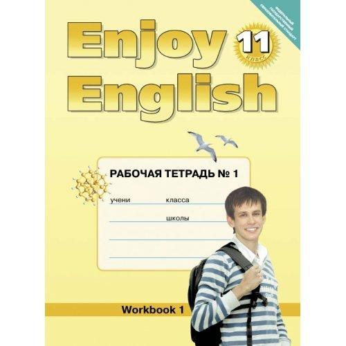 11 класс. Английский язык. Enjoy English. Рабочая тетрадь. № 1. Биболетова М.З. Титул. 2017 год и ранее2018 год