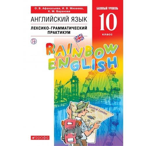 "11 класс. Английский язык. ""Rainbow English"". Лексико-грамматический практикум. Афанасьева О. В. Дрофа. 2018 год"