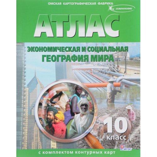 10 класс. Атлас. Экономическая и социальная география мира. Контурные карты. Зеленый. Омская картография.