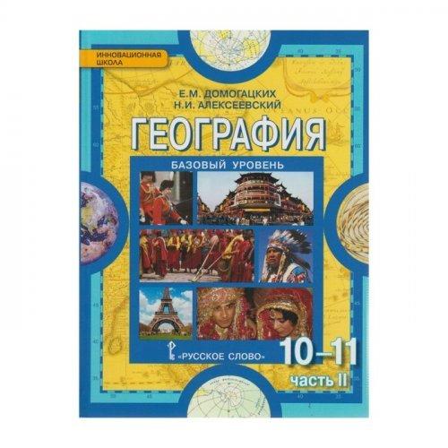 10-11 класс. География. Базовый уровень. Учебник. Часть 2. Домогацких Е.М. Русское Слово. 2017 год и ранее