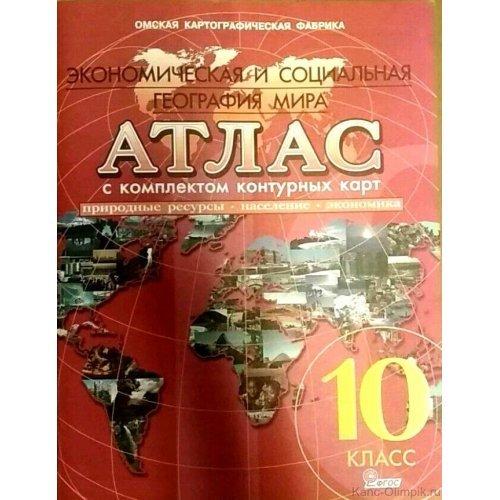 10 класс. Атлас. География. Экономическая и социальная география мира. Контурные карты. Красно-коричневый. Омская картография.