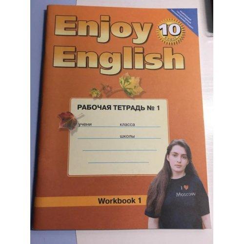 10 класс. Английский язык. Enjoy English. Рабочая тетрадь. № 1. Биболетова М.З. Титул. 2017 год и ранее