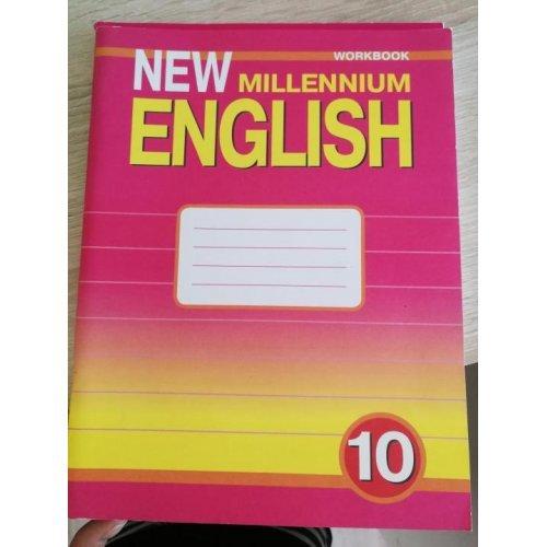 10 класс. Английский язык. New Millennium English. Рабочая тетрадь. Гроза О.Л. Титул. 2017 год и ранее