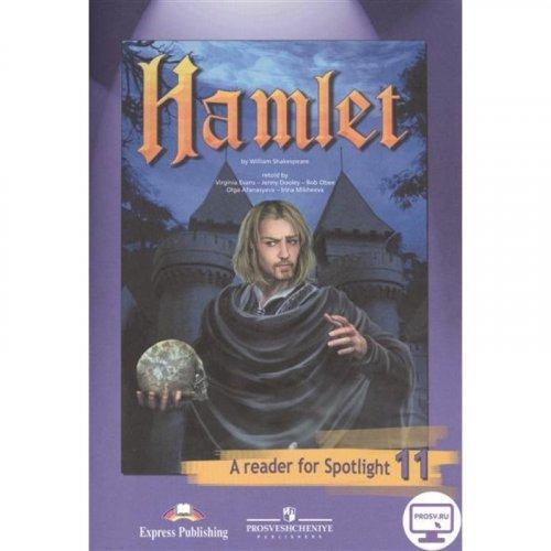 11 класс. Английский язык. Spotlight. Английский в фокусе. Книга для чтения. Гамлет по Шекспиру. Афанасьева О. В. Просвещение. 2018 год