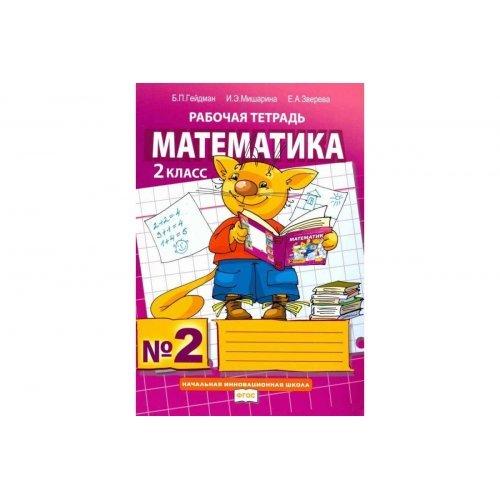2 класс. Математика. Рабочая тетрадь. В 4 частях. Часть 2. Гейдман Б.П. Мишарина И.Э. Русское Слово. 2017 год и ранее