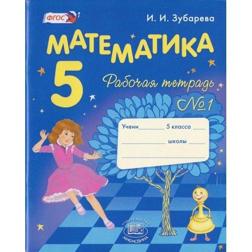 5 класс. Математика. Рабочая тетрадь. В 2 частях. Часть 1. Зубарева И.И. Мнемозина. 2017 год и ранее