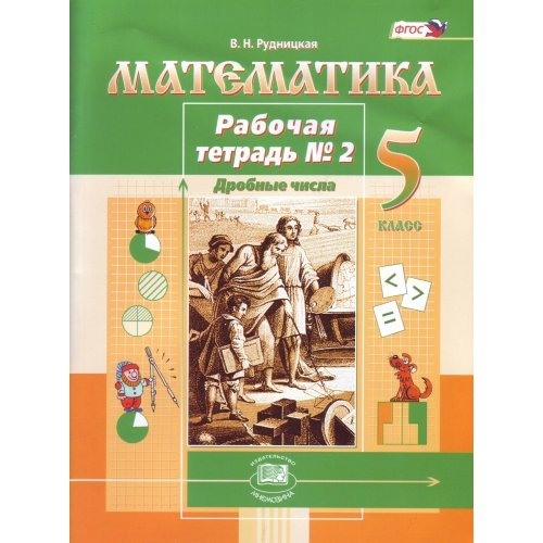 5 класс. Математика. Рабочая тетрадь. № 2. Рудницкая В. Н. Мнемозина. 2017 год и ранее
