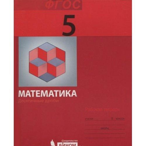 5 класс. Математика. Рабочая тетрадь. Десятичные дроби. Гельфман Э.Г. Бином. 2017 год и ранее