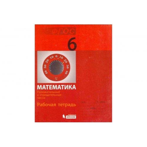 6 класс. Математика. Рабочая тетрадь. Положительные и отрицательные числа. Гельфман Э.Г. Бином. 2017 год и ранее