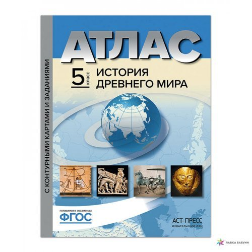 5 класс. Атлас+контурные карты+задания. История древнего мира. С контурными картами и заданиями.  Аст-Пресс.