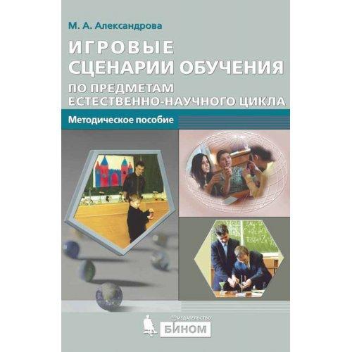 Бином (тв) Игровые сценарии обуч.по предметам естест.-науч. цикла 8-11 класс. + CD (Александрова)