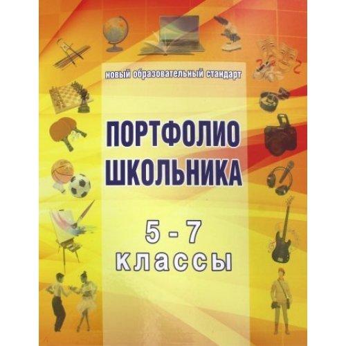Планета (б/ф) Личностное портфолио школьника 5-7 класс. класс ное руководство