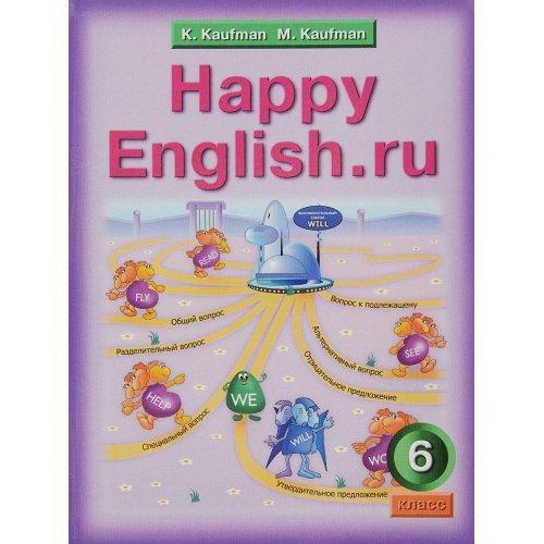 6 класс. Английский язык. Happy English.RU. Учебник.  Кауфман К.И. Кауфман М.Ю. Титул. 2017 год и ранее