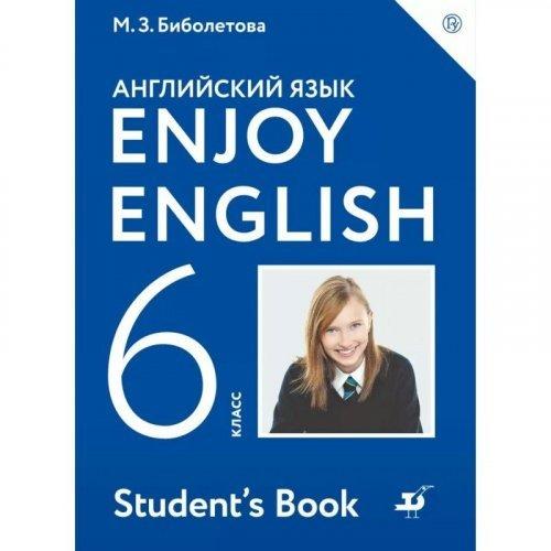 6 класс. Английский язык. Enjoy English. Учебник.  Биболетова М.З. Титул. 2017 год и ранее