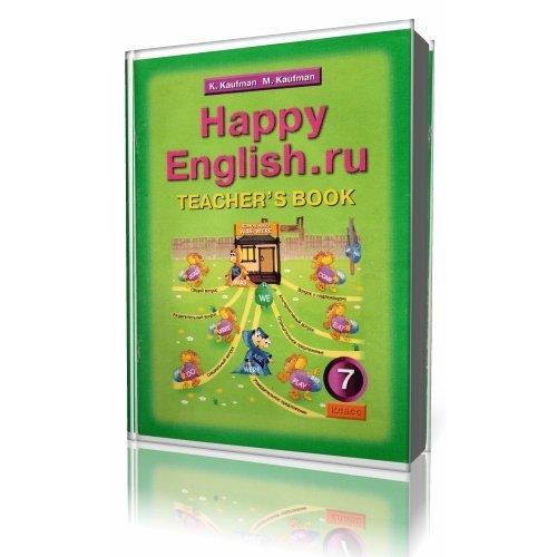 7 класс. Английский язык. Happy English.RU. Учебник.  Кауфман К.И. Кауфман М.Ю. Титул. 2017 год и ранее