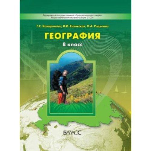 """8 класс. География. """"Моя Россия. Человек и природа"""". Камерилова Г.С. Баласс. 2017 год и ранее"""