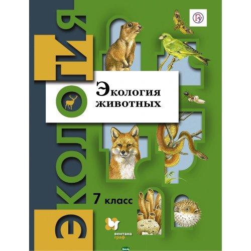 """7 класс. Экология. животных. Учебник. """"АУ"""". Бабенко В.Г. Богомолов Д.В. Вентана-Граф. 2017 год и ранее"""