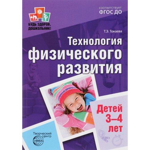 Будь здоров дошкольник. Технология физического развития детей 3-4лет. Токаева Т.Э.