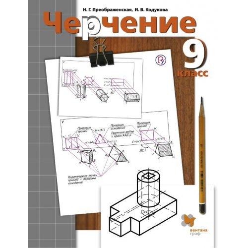 9 класс. Черчение. Учебник.  Преображенская Н.Г. Вентана-Граф. 2017 год и ранее