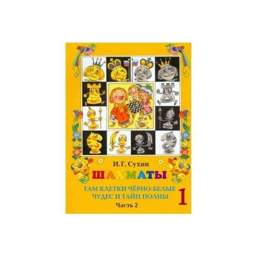 Б/К. Шахматы 1-ый год обучения. Учебник. Часть 2. Сухин И.Г. Духовное возрождение. 2017 год и ранее