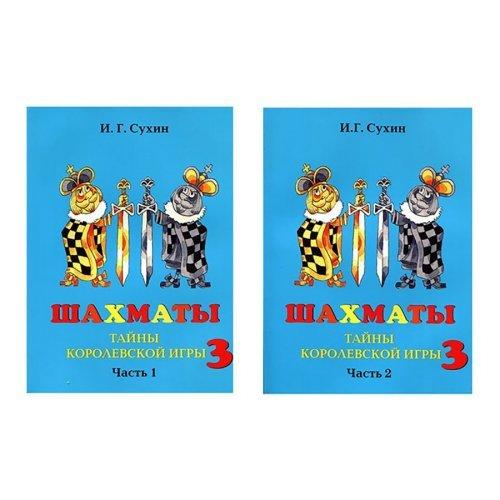 Б/К. Шахматы 3-ий год обучения. Учебник. В 2 частях. Сухин И.Г. Духовное возрождение. 2017 год и ранее
