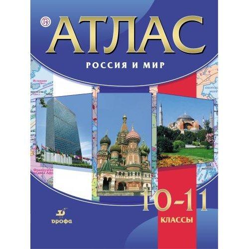 10-11 класс. Атлас. Россия и мир. Дрофа. 2018 год