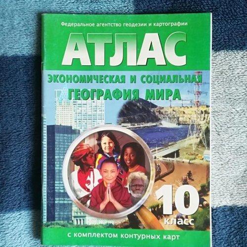 10 класс. Атлас. Экономическая и социальная география мира. Контурные карты. Зеленый. Новосибирская картография.