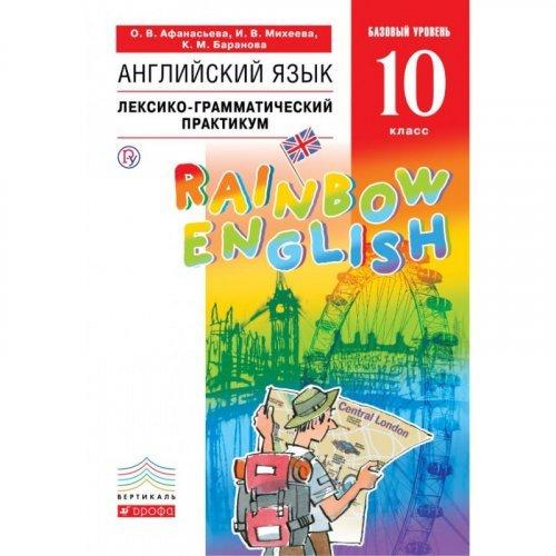 "10 класс. Английский язык. ""Rainbow English"". Лексико-грамматический практикум. Афанасьева О. В. Дрофа. 2020 год"
