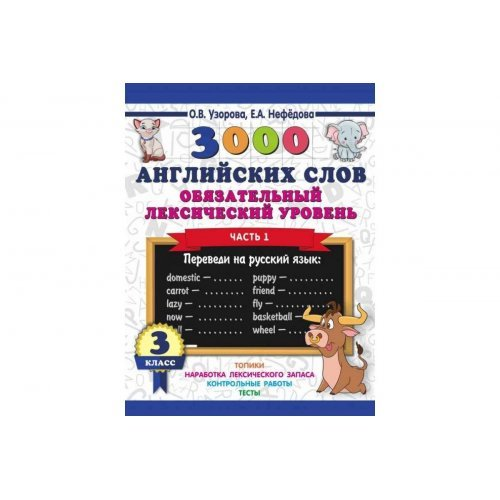 3000ПримеровДляНачШколы  3000 англ.слов Обязательный лексический уровень 2кл. Ч. 1 (Узорова О.В.,Нефедова Е.А.)