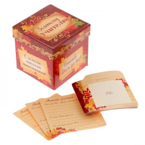"""Картотека воспоминаний """"Золотому учителю"""", 5 карточек   1335226"""