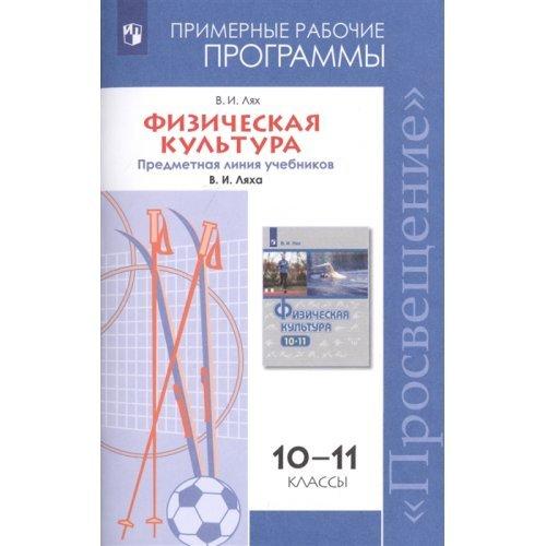 10-11 класс. Физическая культура, Примерные рабочие программы, Предметная линия Учебник. (Просвещение. Лях В.И.)