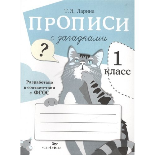 (Стрекоза) Прописи с загадками 1 класс. (Т.Я.Ларина)