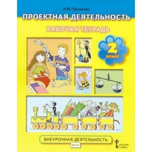 2 класс. Проектная деятельность. Рабочая тетрадь. Пахомова Н.Ю. Русское Слово. 2017 год и ранее