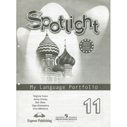 11 класс. Английский язык. Spotlight. Английский в фокусе. Языковой портфель. Афанасьева О. В. Просвещение. 2017 год и ранее