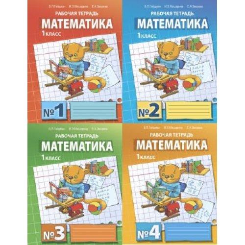 1 класс. Математика. Рабочая тетрадь. В 4 частях. Гейдман Б.П. Мишарина И.Э. Русское Слово.