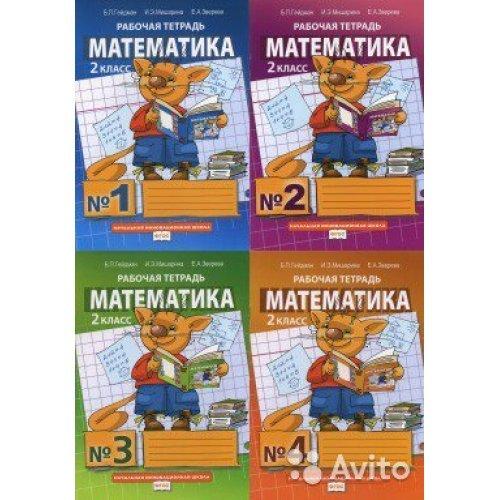 2 класс. Математика. Рабочая тетрадь. В 4 частях. Гейдман Б.П. Мишарина И.Э. Русское Слово. 2018 год