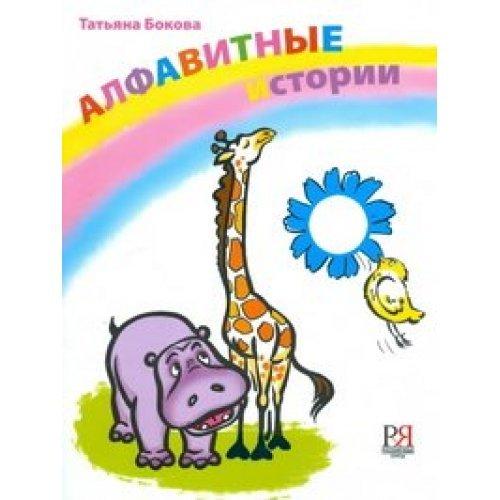 Р.Я.Курсы (о) (б/ф) Алфавитные истории (Бокова Т.)
