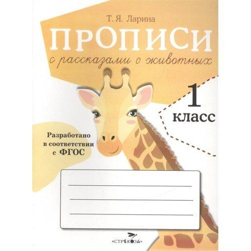 (Стрекоза) Прописи с рассказами о животных 1 класс. (Т.Я.Ларина)