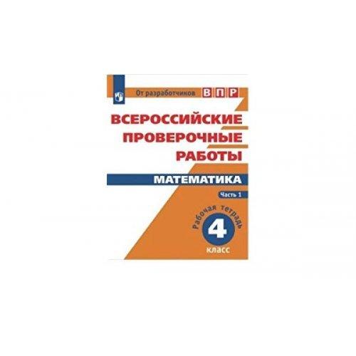 ВПР ( Просвещение. ) (б/ф) Математика. 4 класс. Рабочая тетрадь в 2 ч Часть 1. (Сопрунова Н.А. Шноль Д.Э.и др.)