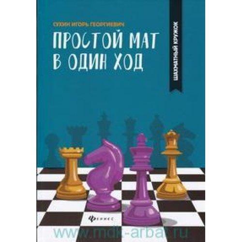 """Б/К. Шахматы 1-ый год обучения. Задачник """"Мат в один ход"""". Сухин И.Г. Духовное возрождение."""