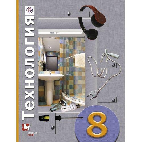 8 класс. Технология. Учебник.  Матяш Н. Электов А.А. Вентана-Граф. 2018 год