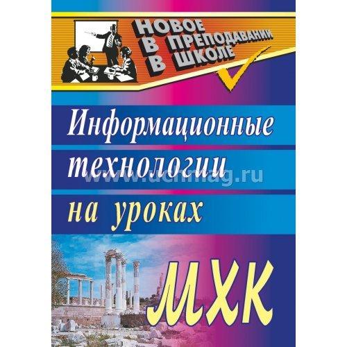 Новое ВПрепод В Школе 528 а Информационные технологии на уроках МХК (Киселева Н.В.)